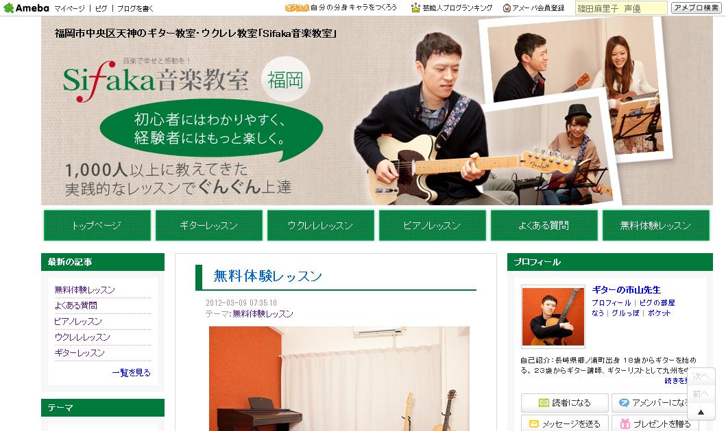 福岡市のギター教室