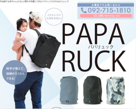 イクメンのためのパパリュック|外出時でも赤ちゃんのオムツ替えが快適にできるPAPARUCK