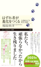 稲垣栄洋 はずれ者が進化をつくる --生き物をめぐる個性の秘密 (ちくまプリマー新書)